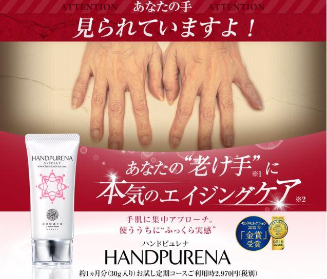 手の甲の血管には『ハンドピュレナ』